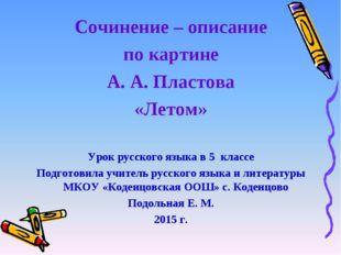Сочинение – описание по картине А. А. Пластова «Летом» Урок русского языка в