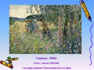 Сенокос. 1945г. Холст, масло 193х304. Государственная Третьяковская галерея
