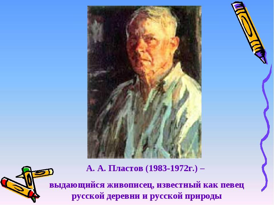 А. А. Пластов (1983-1972г.) – выдающийся живописец, известный как певец русск...