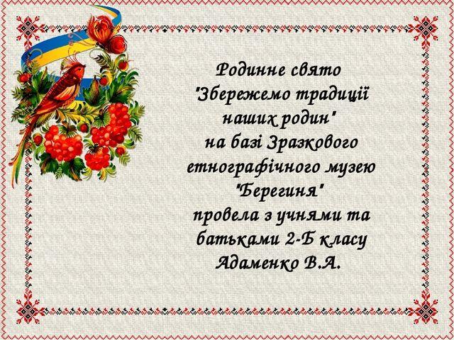 """Родинне свято """"Збережемо традиції наших родин"""" на базі Зразкового етнографіч..."""