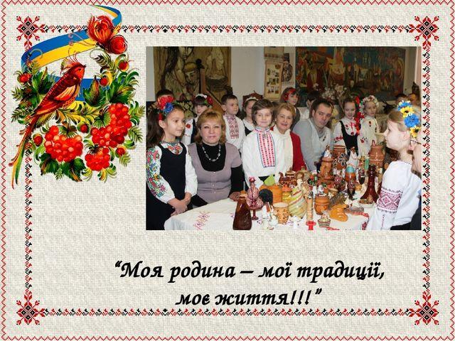 """""""Моя родина – мої традиції, моє життя!!!"""""""