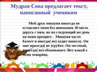 Мудрая Сова предлагает текст, написанный учеником  Мой друк мишуня никог