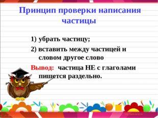 Принцип проверки написания частицы  убрать частицу; 2) вставить между част