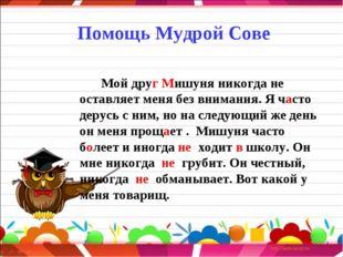 Помощь Мудрой Сове  Мой друг Мишуня никогда не оставляет меня без вниман