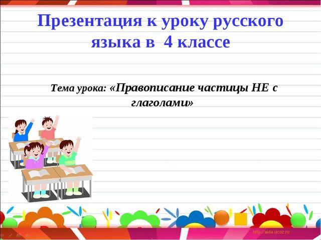 Презентация к уроку русского языка в 4 классе Тема урока: «Правописание части...