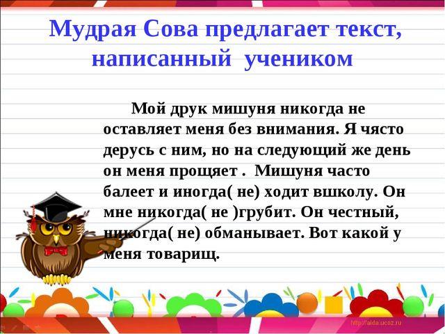 Мудрая Сова предлагает текст, написанный учеником  Мой друк мишуня никог...