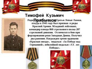 Родился в 1913 году в с. Третьи Левые Ламки, откуда в 1941 году был призван в