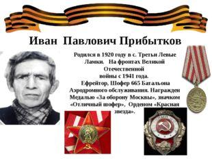 Иван Павлович Прибытков Родился в 1920 году в с. Третьи Левые Ламки. На фронт