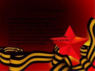 Актуальность проекта: Победа советского народа в ВОВ является ярчайшим приме