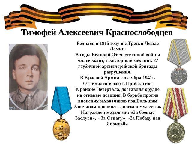 Тимофей Алексеевич Краснослободцев Родился в 1915 году в с.Третьи Левые Ламки...