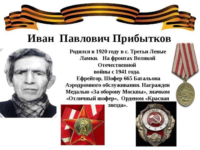 Иван Павлович Прибытков Родился в 1920 году в с. Третьи Левые Ламки. На фронт...