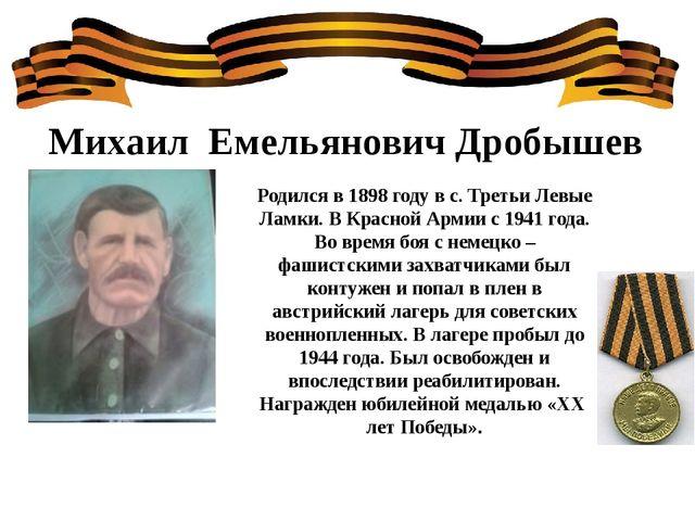 Михаил Емельянович Дробышев Родился в 1898 году в с. Третьи Левые Ламки. В Кр...
