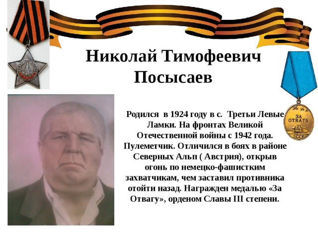 Николай Тимофеевич Посысаев Родился в 1924 году в с. Третьи Левые Ламки. На ф...