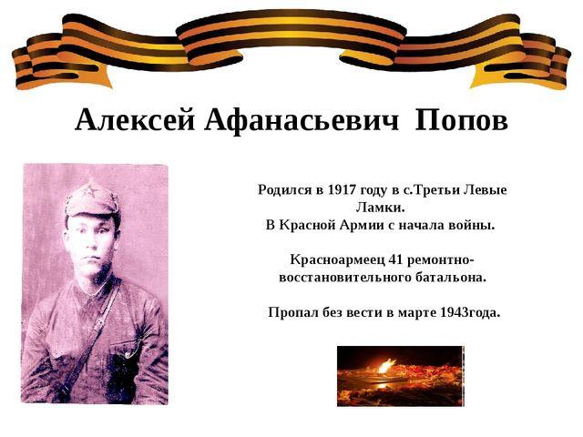 Алексей Афанасьевич Попов Родился в 1917 году в с.Третьи Левые Ламки. В Красн...