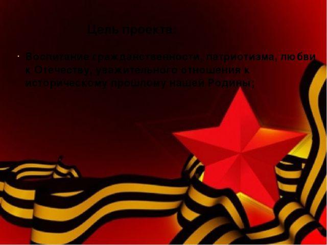 Цель проекта: Воспитание гражданственности, патриотизма, любви к Отечеству,...