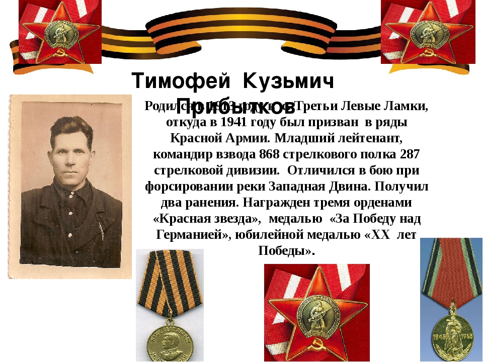 Родился в 1913 году в с. Третьи Левые Ламки, откуда в 1941 году был призван в...