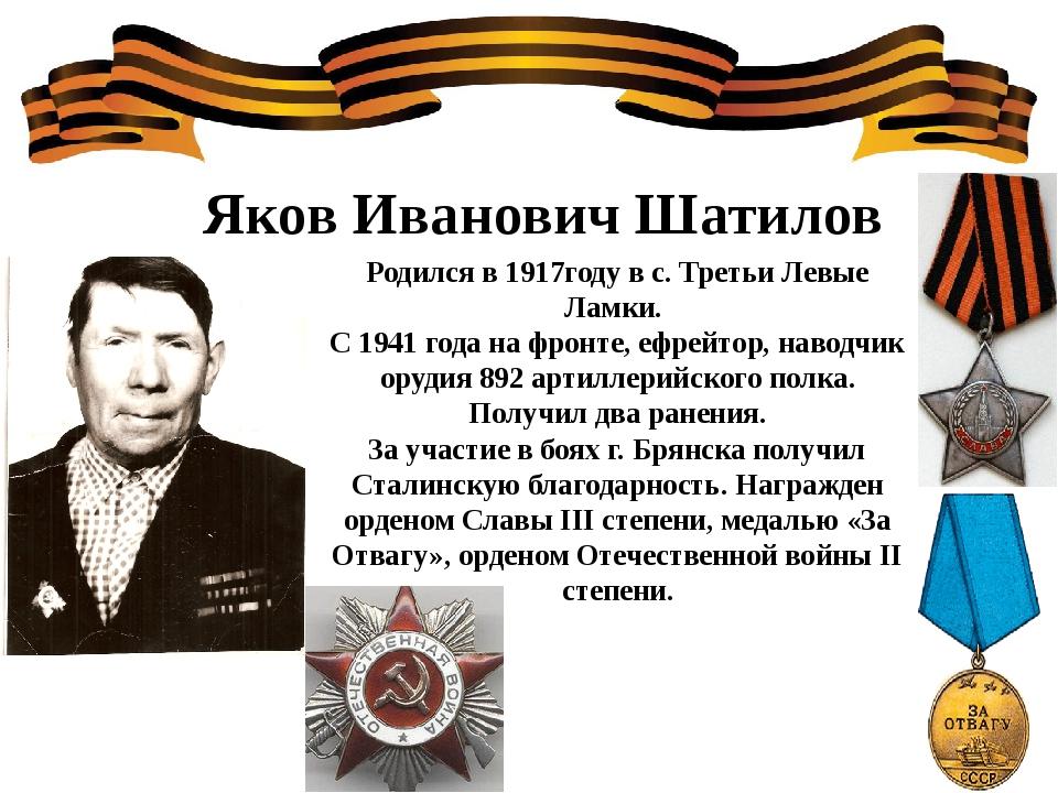 Яков Иванович Шатилов Родился в 1917году в с. Третьи Левые Ламки. С 1941 года...