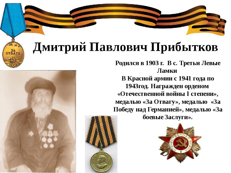 Дмитрий Павлович Прибытков Родился в 1903 г. В с. Третьи Левые Ламки В Красн...