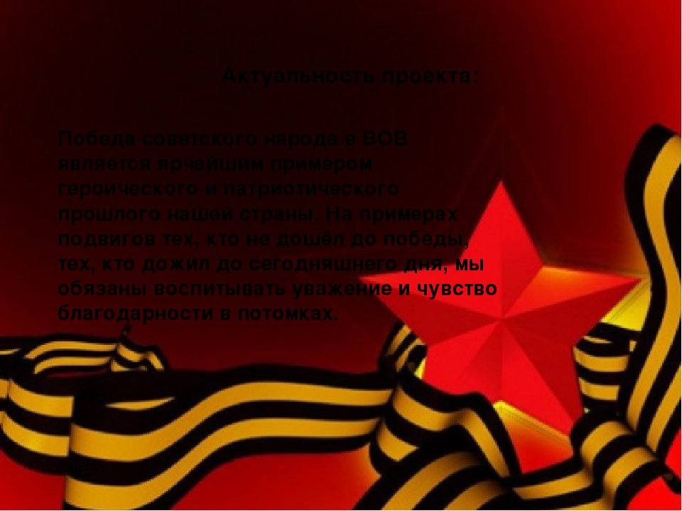 Актуальность проекта: Победа советского народа в ВОВ является ярчайшим приме...