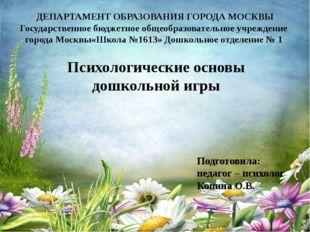 ДЕПАРТАМЕНТ ОБРАЗОВАНИЯ ГОРОДА МОСКВЫ Государственное бюджетное общеобразоват