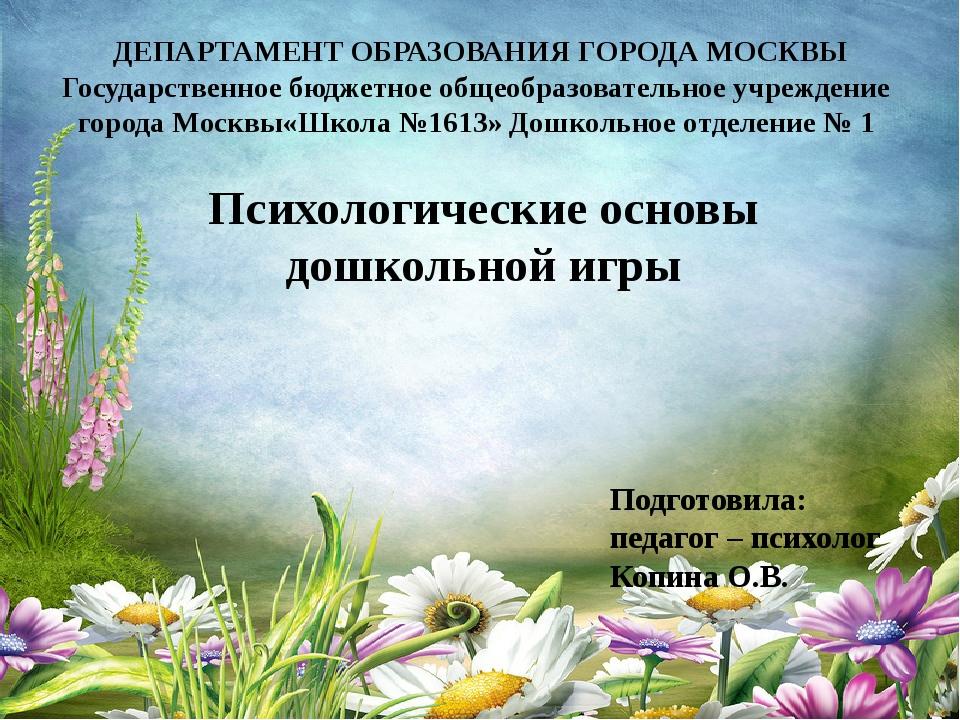 ДЕПАРТАМЕНТ ОБРАЗОВАНИЯ ГОРОДА МОСКВЫ Государственное бюджетное общеобразоват...