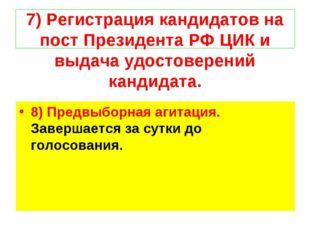 7) Регистрация кандидатов на пост Президента РФ ЦИК и выдача удостоверений к