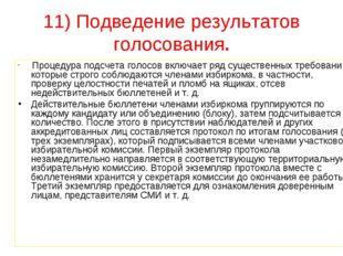 11) Подведение результатов голосования. Процедура подсчета голосов включает р