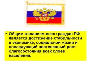 Общим желанием всех граждан РФ является достижение стабильности в экономике,