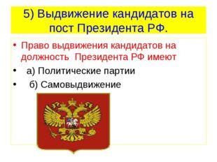 5) Выдвижение кандидатов на пост Президента РФ. Право выдвижения кандидатов н