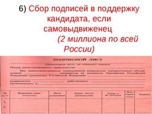 6) Сбор подписей в поддержку кандидата, если самовыдвиженец (2 миллиона по в