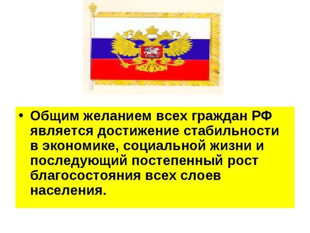 Общим желанием всех граждан РФ является достижение стабильности в экономике,...