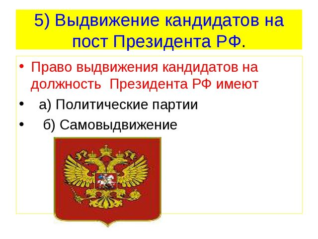5) Выдвижение кандидатов на пост Президента РФ. Право выдвижения кандидатов н...