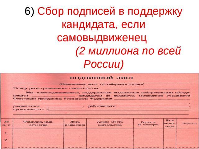 6) Сбор подписей в поддержку кандидата, если самовыдвиженец (2 миллиона по в...