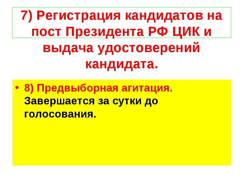 7) Регистрация кандидатов на пост Президента РФ ЦИК и выдача удостоверений к...