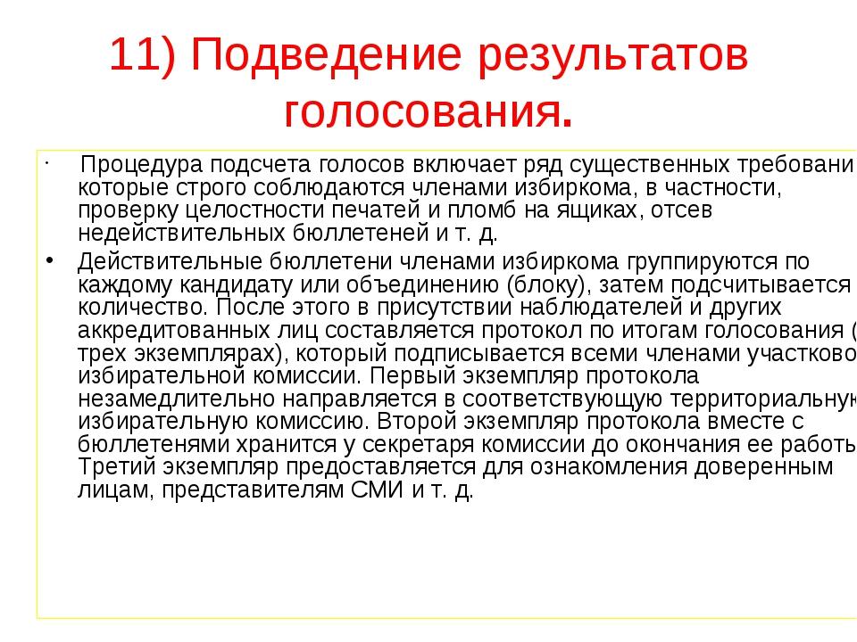 11) Подведение результатов голосования. Процедура подсчета голосов включает р...