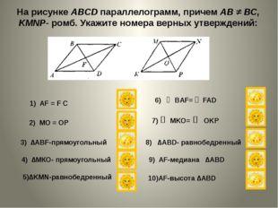 Задача: один из углов ромба ABCD на 40 ̊ больше другого. Найдите углы треугол