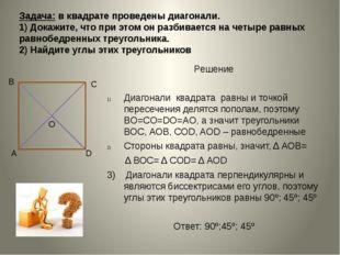 Творческое задание Игра «Поле чудес» Знаешь ли ты?