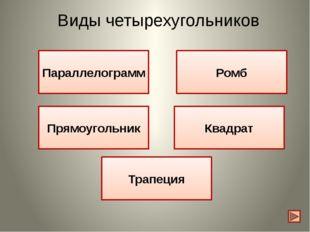 Трапеция Четырехугольник, у которого две стороны параллельны, а две другие ст