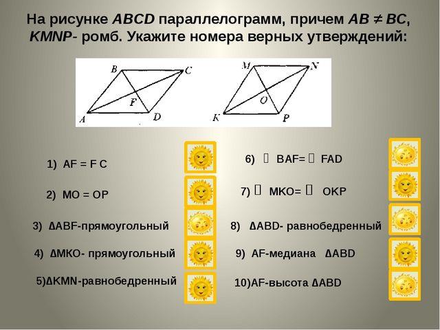 Задача: один из углов ромба ABCD на 40 ̊ больше другого. Найдите углы треугол...