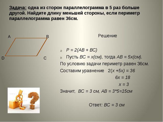 Задача: в равнобедренной трапеции DEFC на большее основание DC проведены перп...