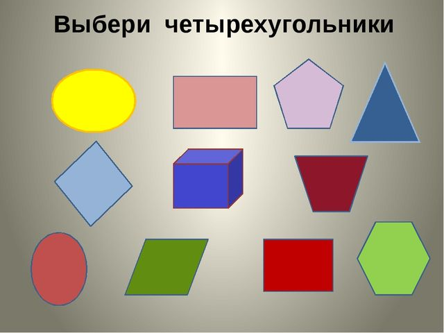 Выбери четырехугольники