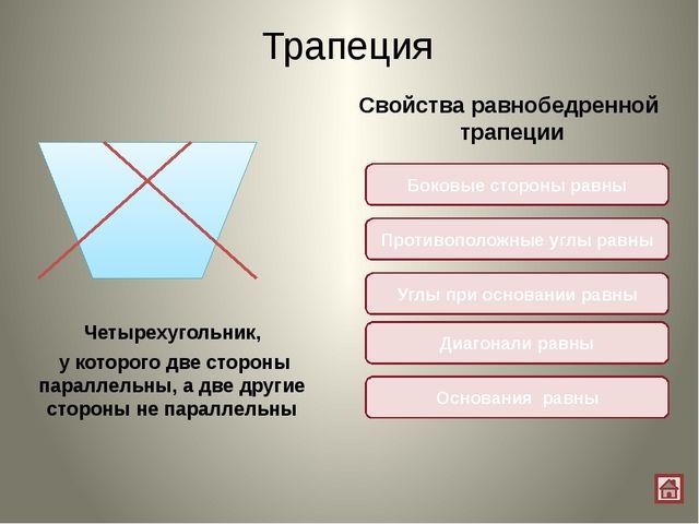 Задача: диагонали прямоугольника ABCD пересекаются в точке О. Найдите перимет...