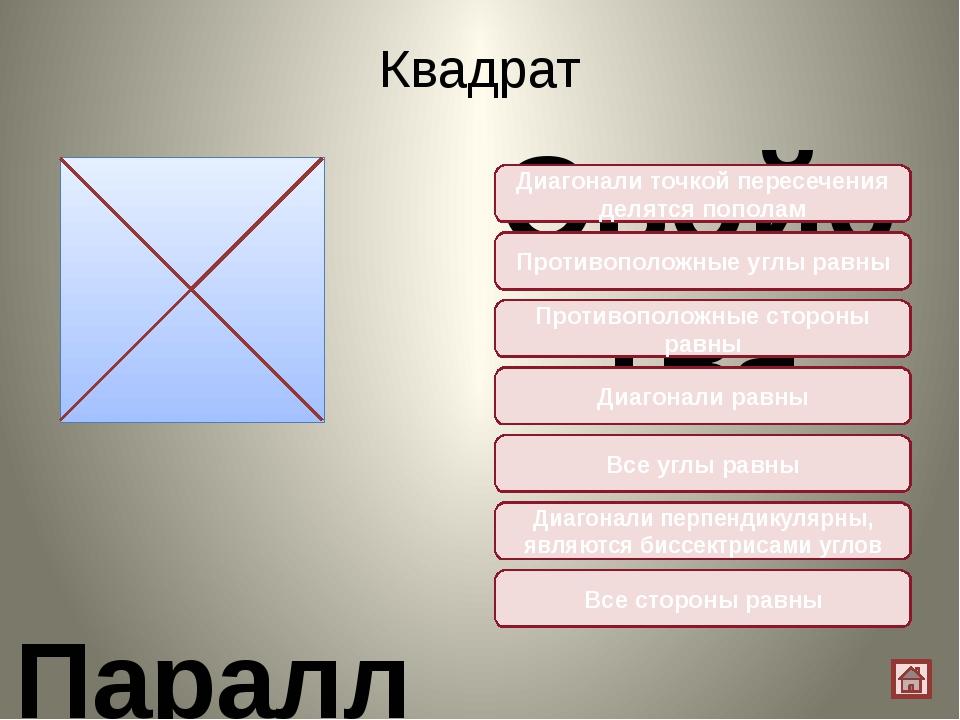 Задача: oдна из сторон параллелограмма в 5 раз больше другой. Найдите длину м...