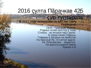 2016 çулта Пăрачкав 425 çул тултарать В 2011 году исполняется 420 лет селу П