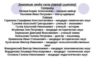 Знатные люди села (паллă çынсем): Генералы Лепаев Борис Алексеевич – генерал-