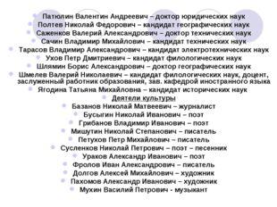 Патюлин Валентин Андреевич – доктор юридических наук Полтев Николай Федорович