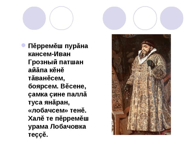 Пĕрремĕш пурăна кансем-Иван Грозный патшан айăпа кĕнĕ тăванĕсем, боярсем. Вĕс...