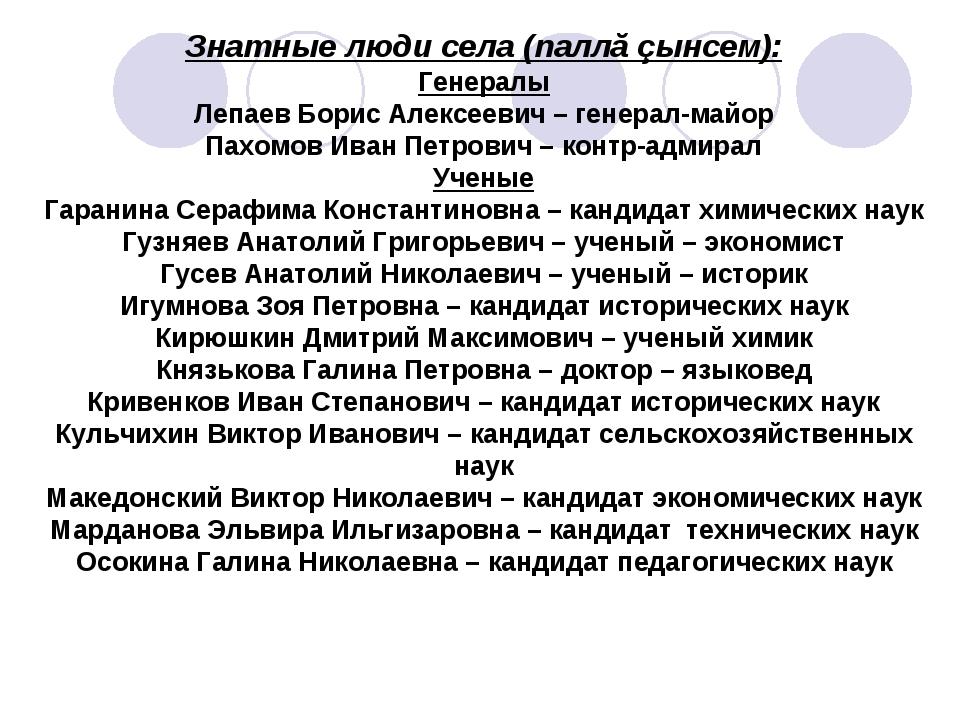 Знатные люди села (паллă çынсем): Генералы Лепаев Борис Алексеевич – генерал-...