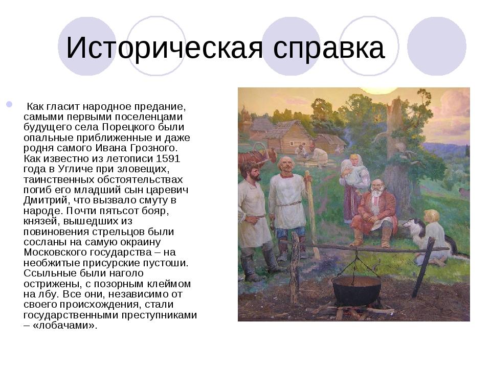 Историческая справка Как гласит народное предание, самыми первыми поселенцам...