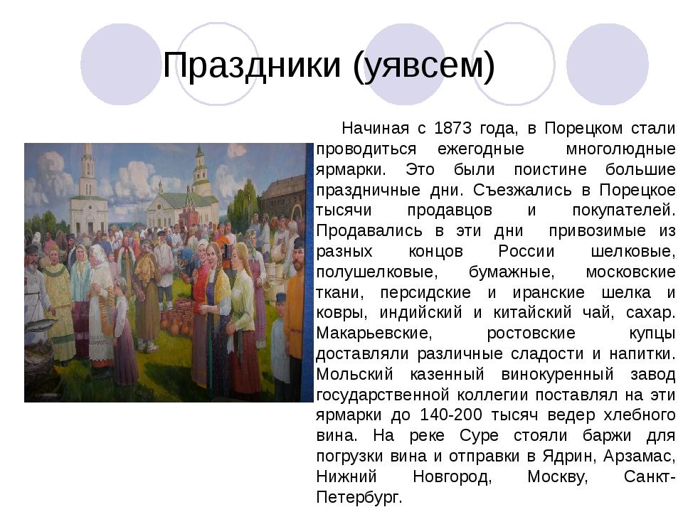 Праздники (уявсем) Начиная с 1873 года, в Порецком стали проводиться ежегод...